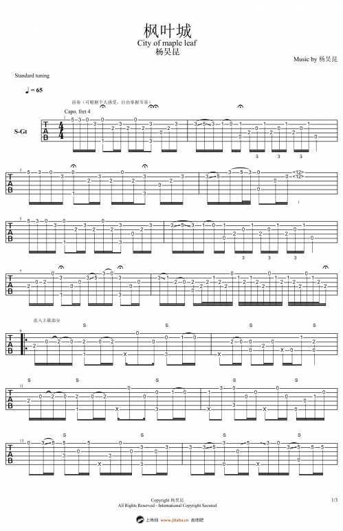 枫叶城吉他谱 杨昊昆《枫叶城》吉他独奏谱图片